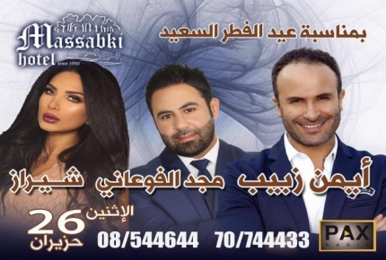 Eid Al Fitr music event